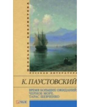 Время больших ожиданий. Черное море. Тарас Шевченко
