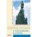 З Україною в серці: патрiотична хрестоматiя