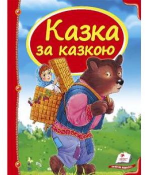 Збірка «Казка за казкою»