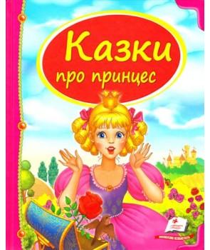 Збірка «Казки про принцес»