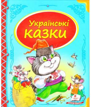 Збірка «Українські казки»