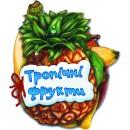 Вiдгадай-но: Тропічні фрукти