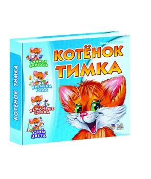 Котенок Тимка