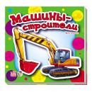 Малятам про машини: Машины-строители
