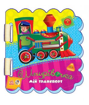 Мій транспорт