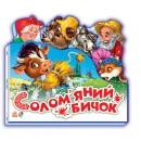 Улюблена казка (мiнi): Солом'яний бичок