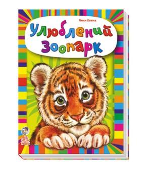 Улюблений зоопарк