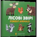 Лісові звірі. Forest animals