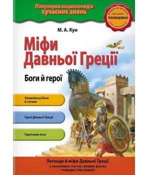 Міфи Давньої Греції. Боги й герої