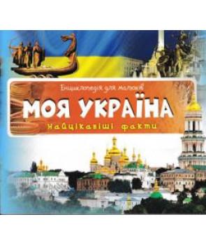 Моя Україна Найцікавіші факти