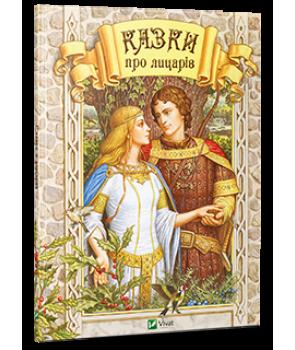 Казки про лицарів