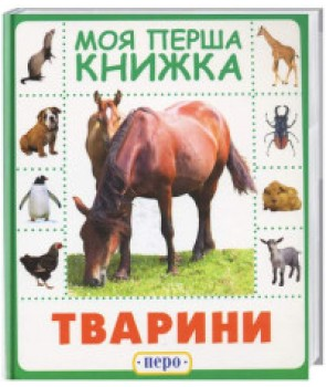 Тварини. Моя перша книжка