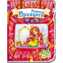Чудовий рюкзачок: Рюкзачок принцеси