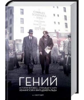 Гений. История человека, открывшего миру Хемингуэя и Фитцджеральда