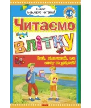 Класне позакласне читання: Читаємо влітку, переходимо до 6 класу