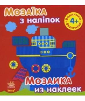 Мозаїка з наліпок. Для дітей від 4 років. Величина