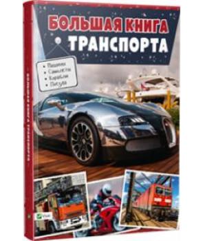 Большая книга транспорта Энциклопедия