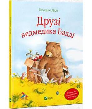 Друзі ведмедика Бадді