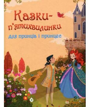 Казки-п'ятихвилинки для принців і принцес