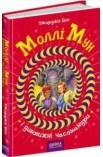 Моллі Мун і дивовижні часомандри