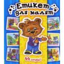 Енциклопедiя в картинках: Етикет для малят