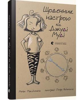 Щоденник настрою від Джуді Муді