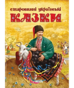 Старовиннi українськi казки