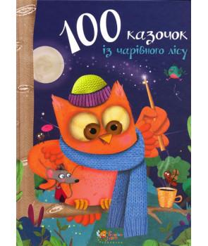 100 казочок iз чарiвного лiсу