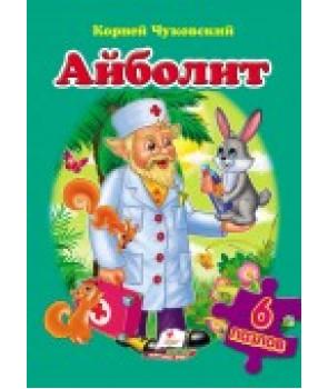 Айболит. Чуковский К. (содержит 6 пазлов)