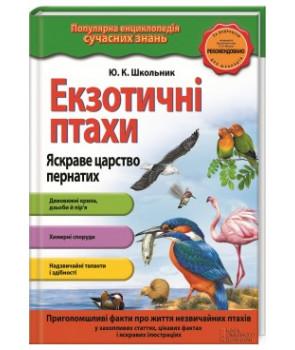 Екзотичні птахи. Яскраве царство пернатих