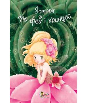 Iсторiї про фей i принцес
