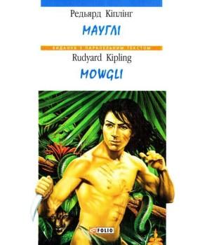 Мауглі / Mowgli