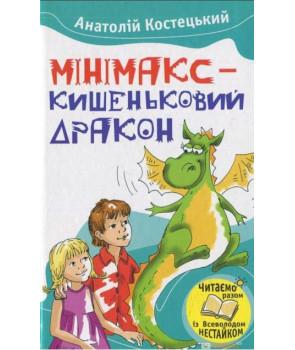 Мінімакс - кишеньковий дракон, або День без батьків