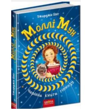 Моллі Мун i чарiвна книга гiпнозу