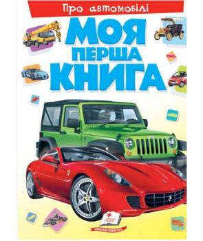 Моя перша книга. Про автомобілі