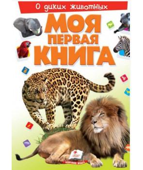 Моя первая книга.О диких животных