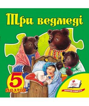 Три медведя (содержит 5 пазлов)