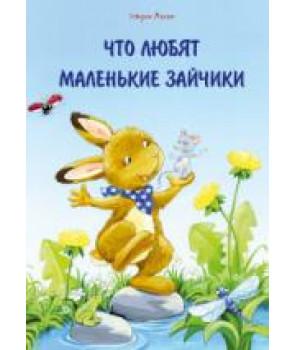 Что любят маленькие зайчики