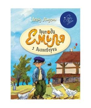 Пригоди Еміля з Льонеберги