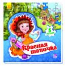 Свiт казки: Красная шапочка