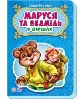 Казки у віршах : Маруся та ведмідь