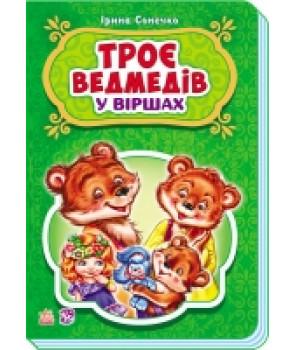 Казки у віршах : Троє ведмедів