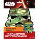 Star Wars: Кольорові штурмовики.  Маски