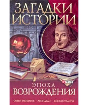 Загадки истории. Эпоха Возрождения