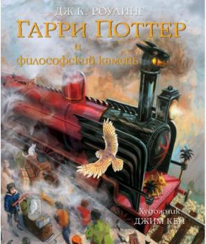 Гарри Поттер и Философский камень (с цветными иллюстрациями)