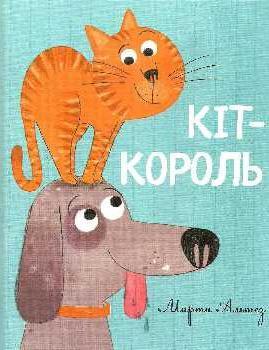 Кіт-король