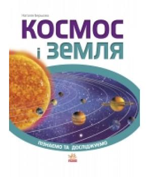 Космос і Земля