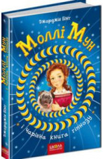 Моллі Мун і чарівна книга гіпнозу