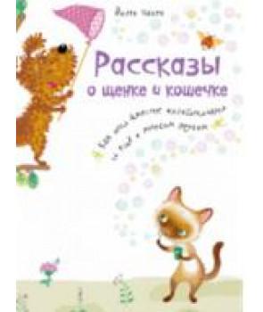 Рассказы о щенке и кошечке
