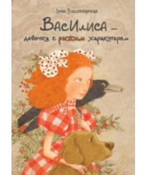 Василиса-девочка с рыжим характером